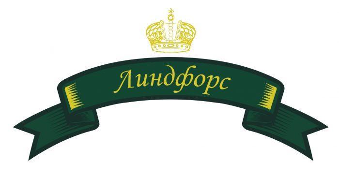 «Линдфорс»