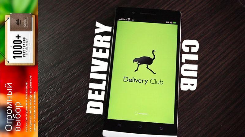 Мобильное приложение Delivery club