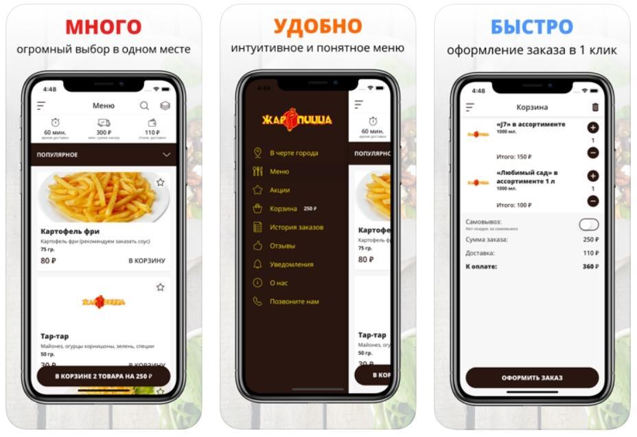 Мобильное приложение «Жар-Пицца»