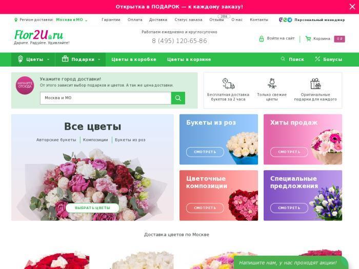 Официальный сайт Flor2u
