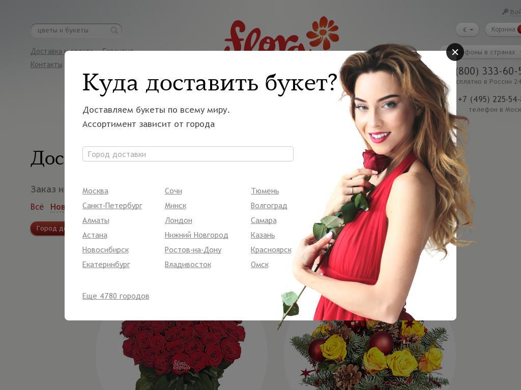 Оформление заказа на сайте floraexpress.ru
