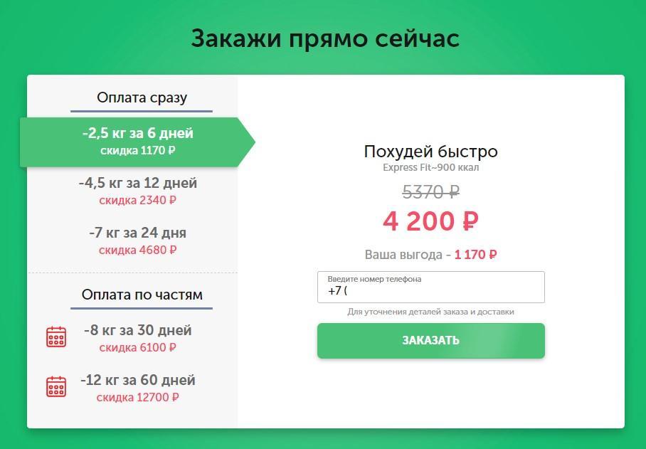 Онлайн-заказ еды в Grow Food