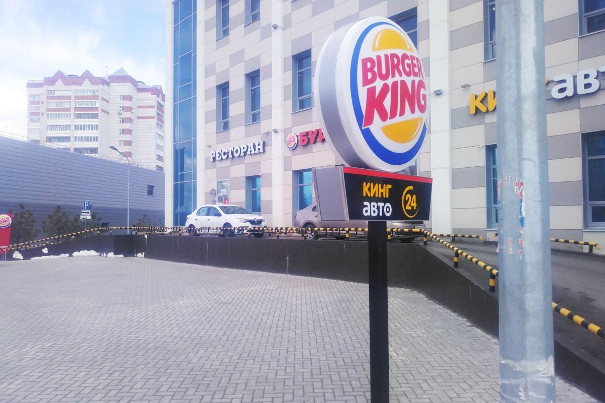 Первые окна «Бургер Кинг Авто» появились в Америке
