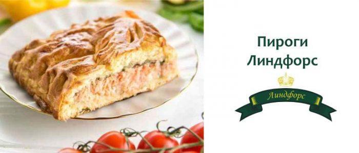 Пироги «Линдфорс»