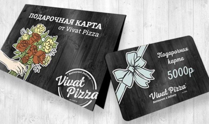 Подарочные карты от «Виват Пицца»