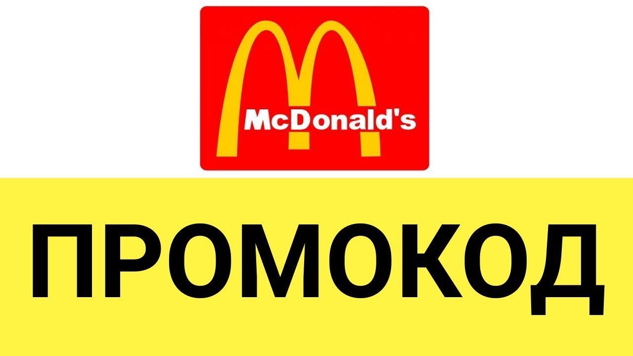 Промокоды McDonald's на июль 2020 года