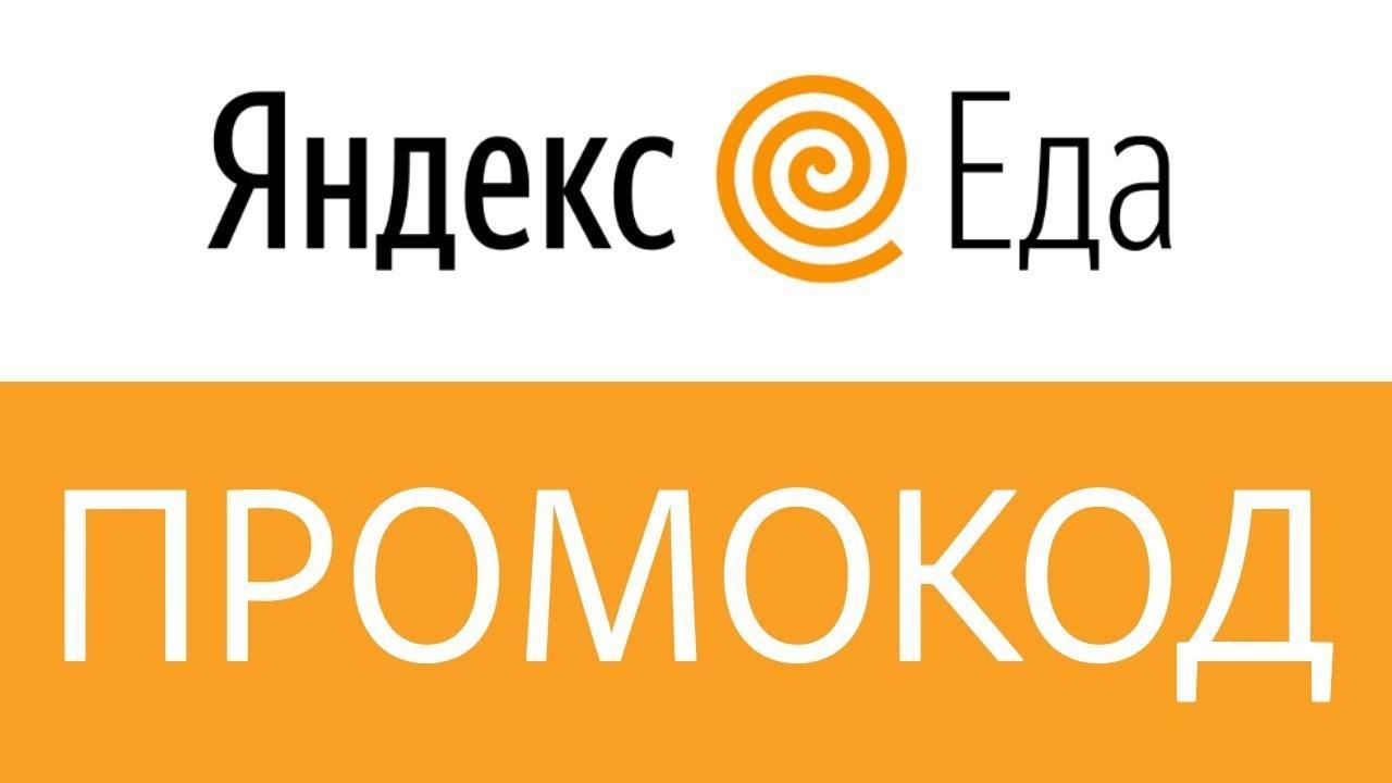 Промокоды Яндекс.Еда на июль 2020