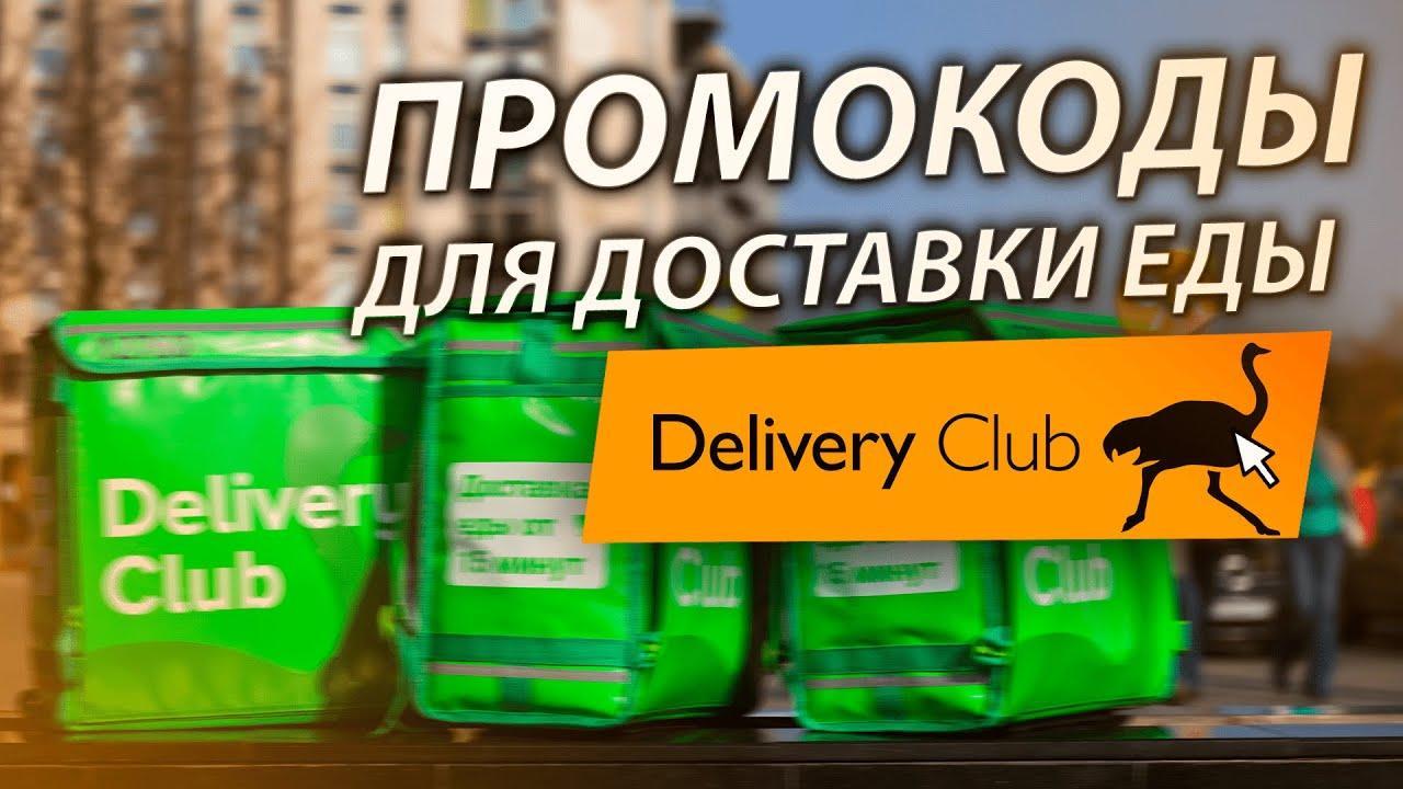 Промокоды для доставки еды «Деливери Клаб»