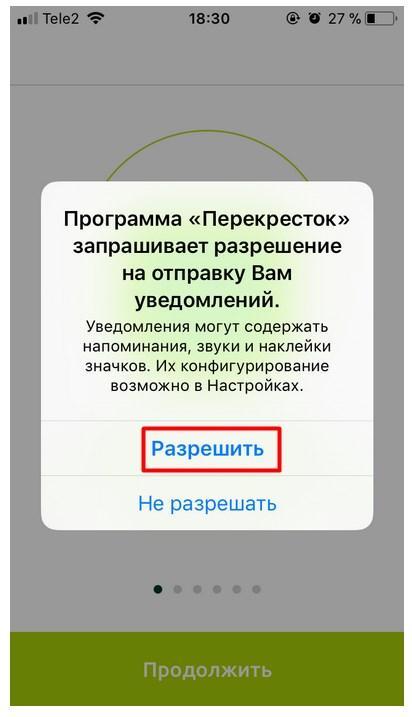 Разрешение на отправку уведомлений