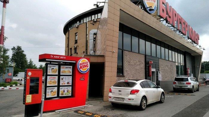 Ресторан Burger King Авто