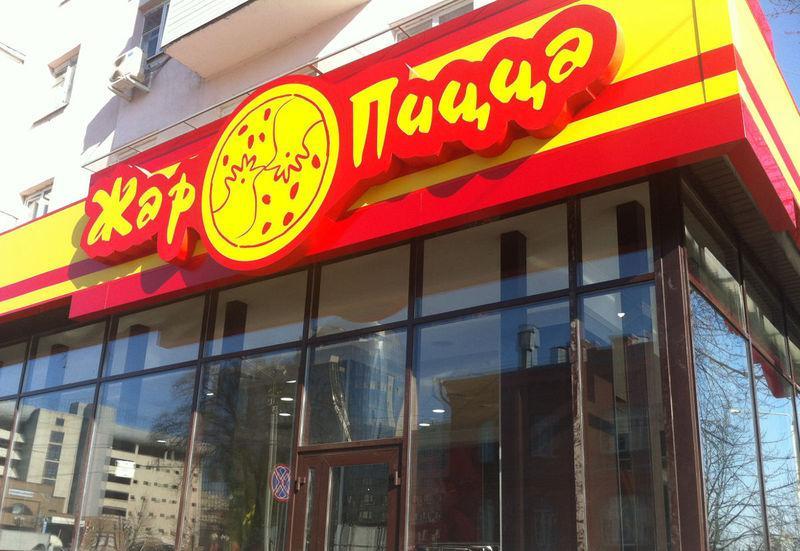 Ресторан «Жар-Пицца»