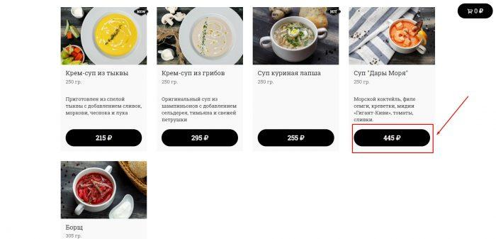 Блюда добавляются в «Корзину»