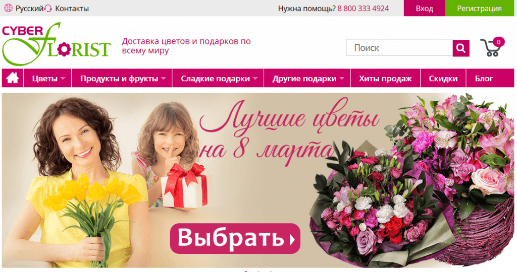 Сайт доставки Cyber-Florist