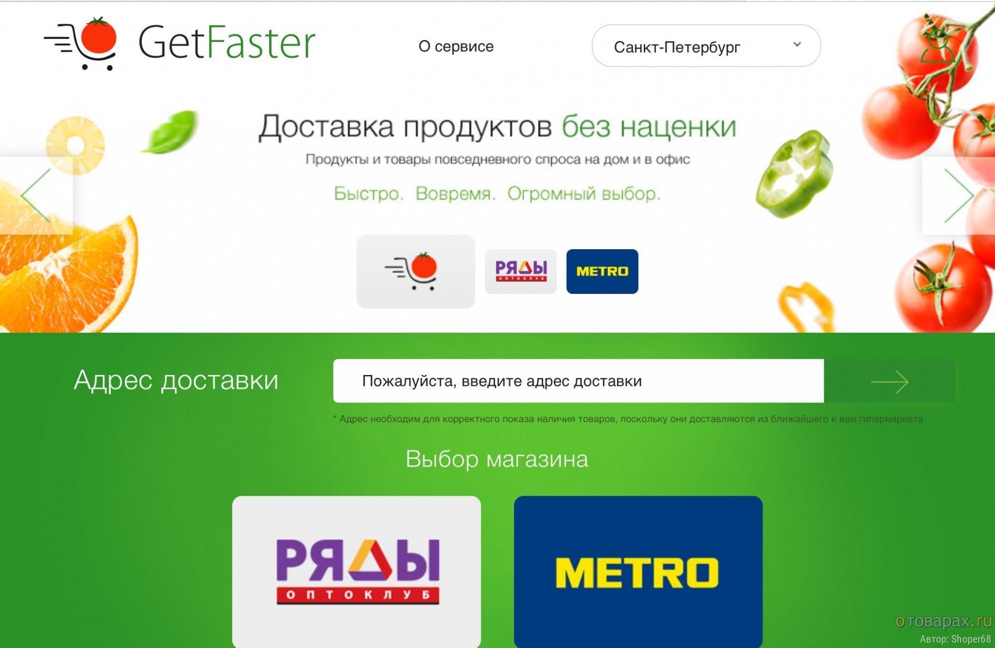 Цены в GetFaster ниже среднерыночных