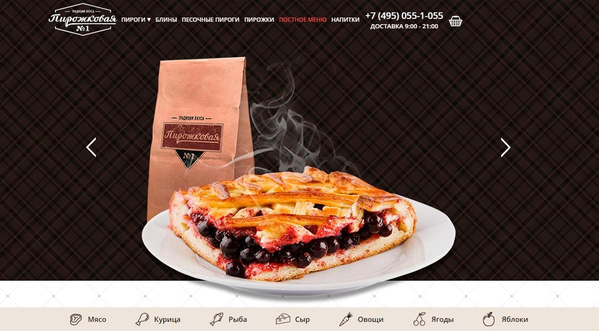 В Пирожковой №1 найдете пироги с необычными начинками