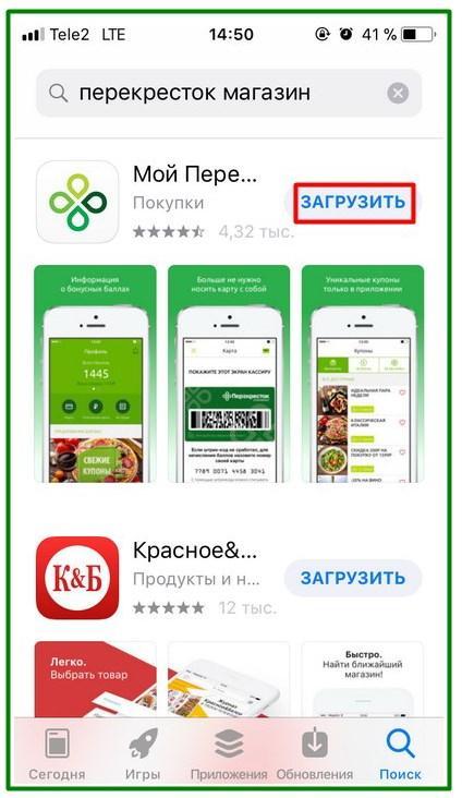 Вначале нужно загрузить приложение