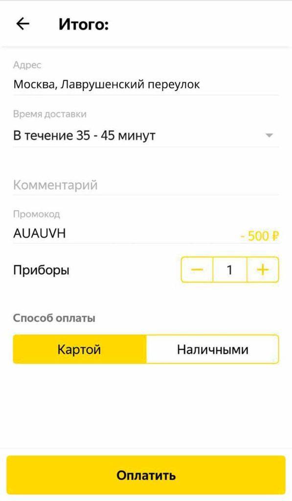 Ввод промокода в приложении Яндекс.Еда