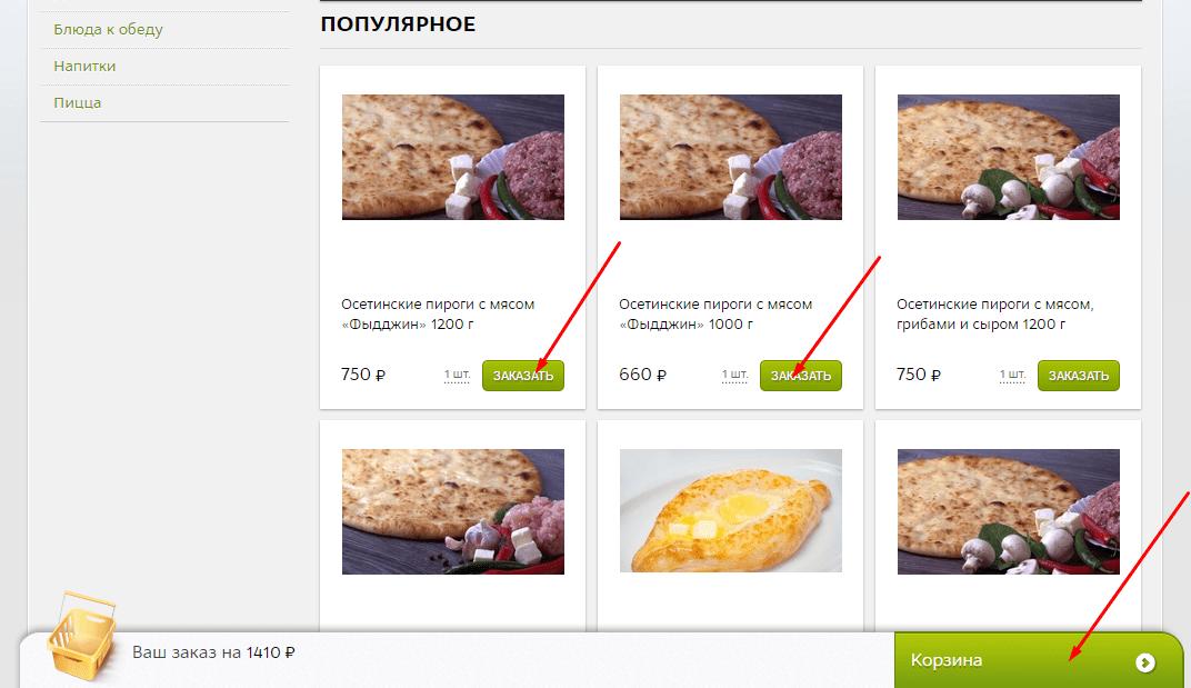 Выбор необходимых блюд