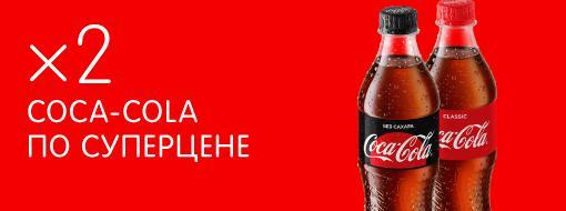 2 бутылки Coca-Cola по суперцене