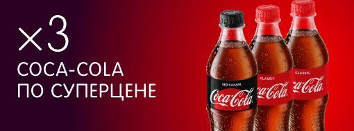 3 бутылки Coca-Cola по суперцене