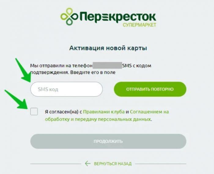 Активация карты через телефон