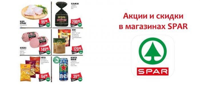 Акции и скидки в магазинах СПАР