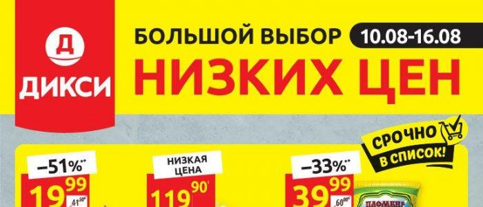 Акции в магазинах «Дикси»