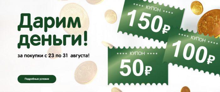 Акция «Дарим деньги!»