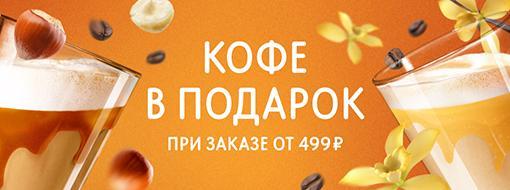 Акция «Кофе в подарок»