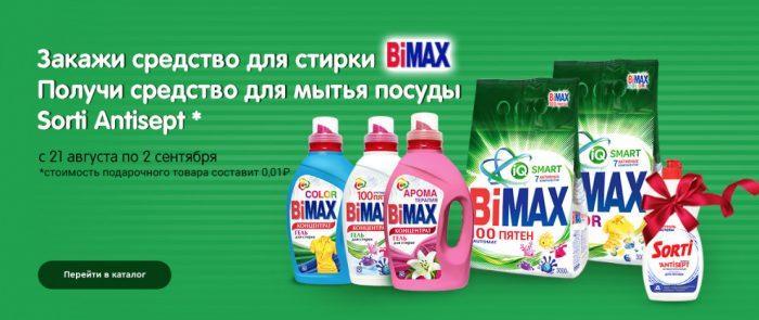 Акция «Подарок от BIMAX»