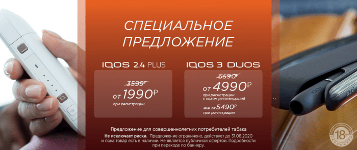Акция «Специальное предложение от IQOS»