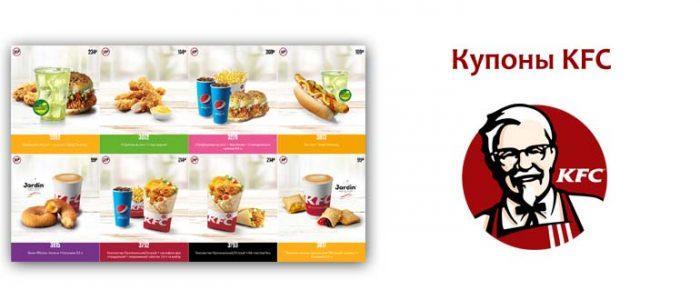 Актуальные промокоды и купоны KFC