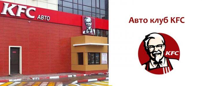 Автоклуб KFC