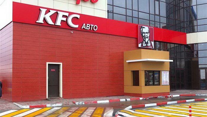 Автоокно ресторана KFC