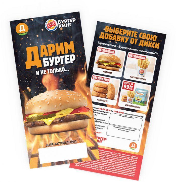 Буклеты «Бургер Кинг»