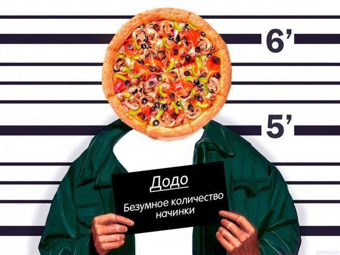 «Додо Пицца»