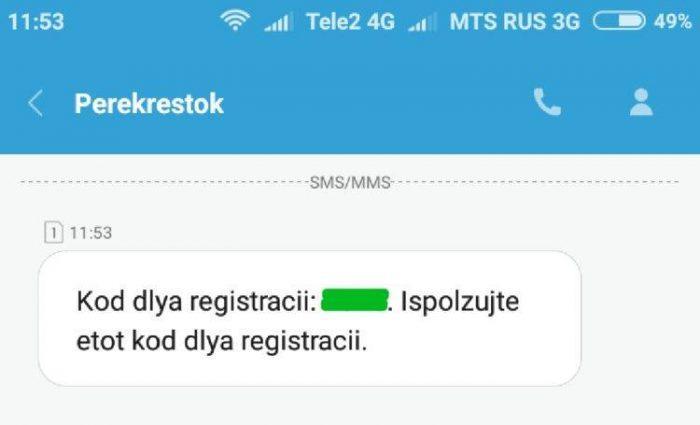 Код для регистрации
