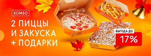 Комбо «2 пиццы и закуска» + подарок