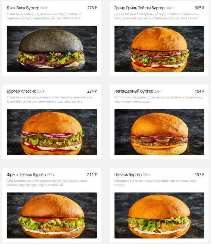 Меню Burger Club – бургеры