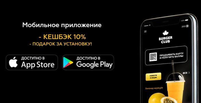 Мобильное приложение Burger Club