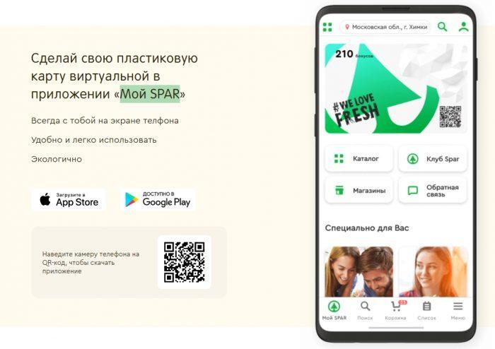 Мобильное приложение Мой SPAR
