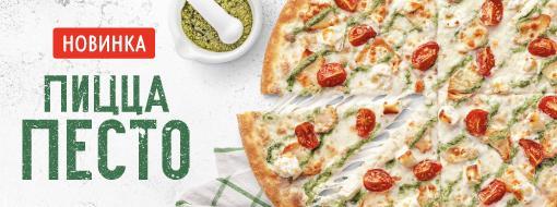 Новая пицца «Песто»