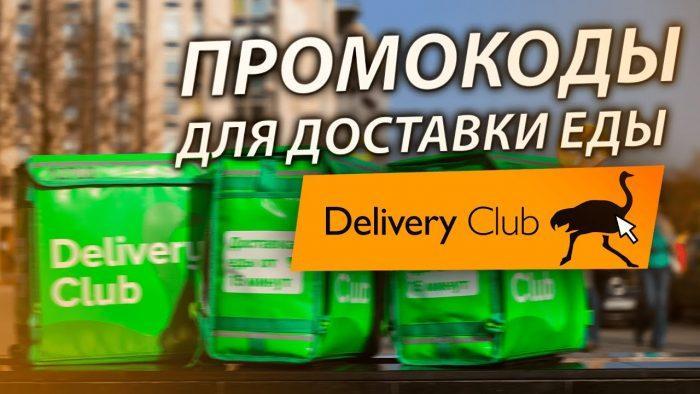 Промокоды Delivery Club на август 2020