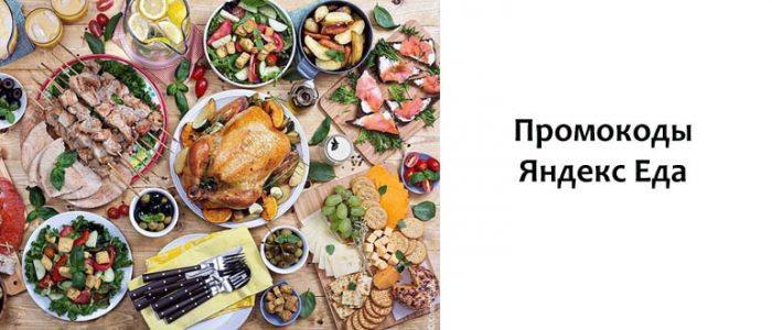 Промокоды Яндекс.Еда