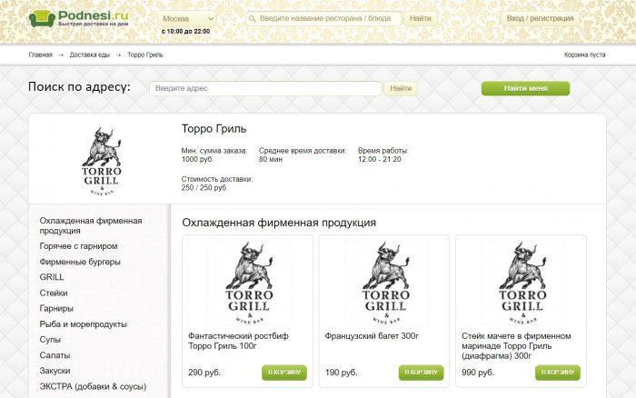 Сайт «Поднеси.ру»