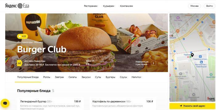 Сайт службы Яндекс.Еда
