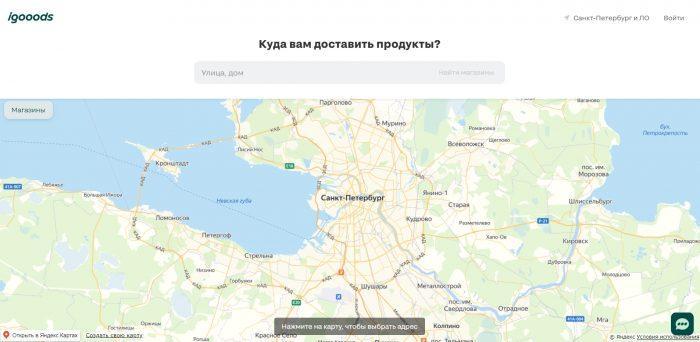 Страница выбора адреса