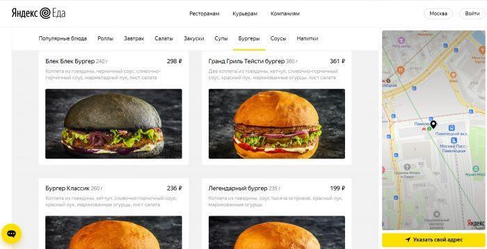 Страница бургеров