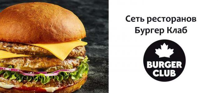 Сеть ресторанов «Бургер Клаб»