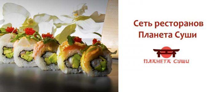 Сеть ресторанов «Планета суши»